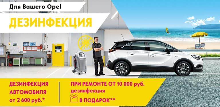 Автосалоны опель г москвы автосалон драйв авто в москве отзывы