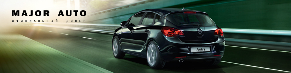 КОМПЛЕКТАЦИИ НОВОГО OPEL ASTRA SPORTS TOURER.