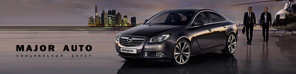 АКСЕССУАРЫ OPEL INSIGNIA SPORTS TOURER.
